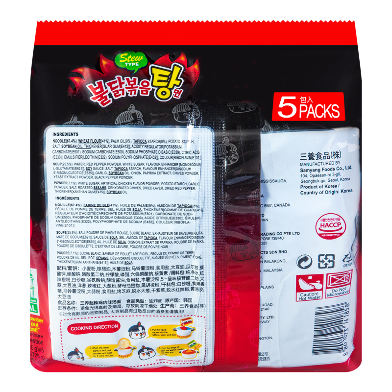 medium samyang stew style hot chicken flavor ramen 5 pack r2Fe fmBk