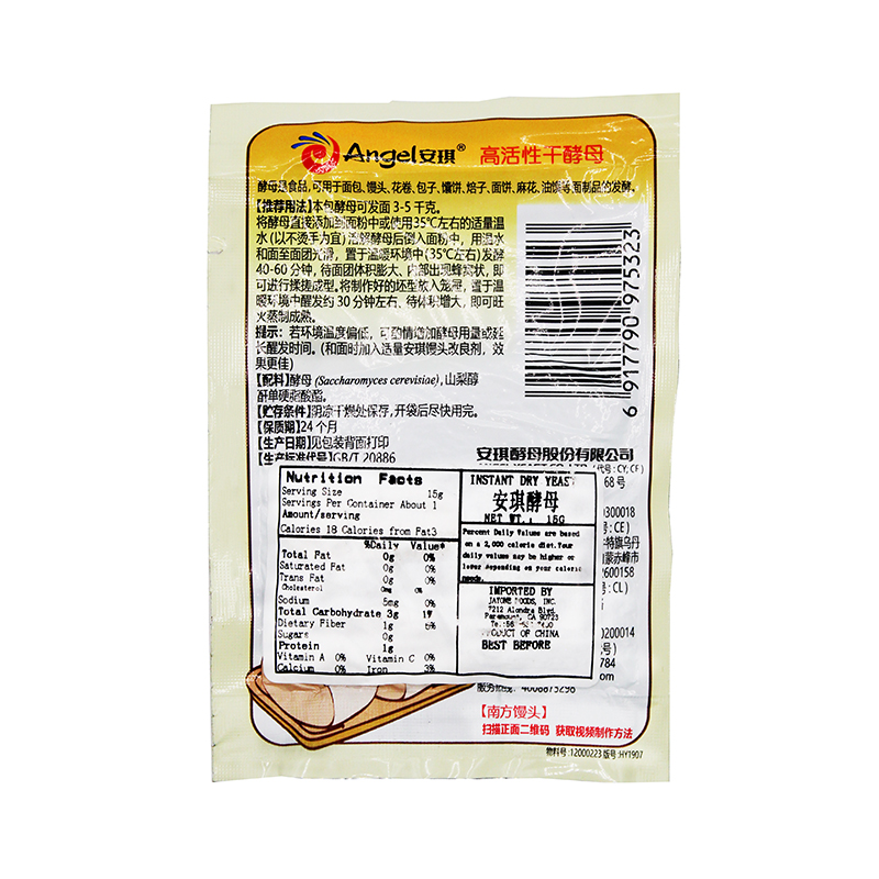 medium angel instant dry yeast 15 g 9KRNsi c