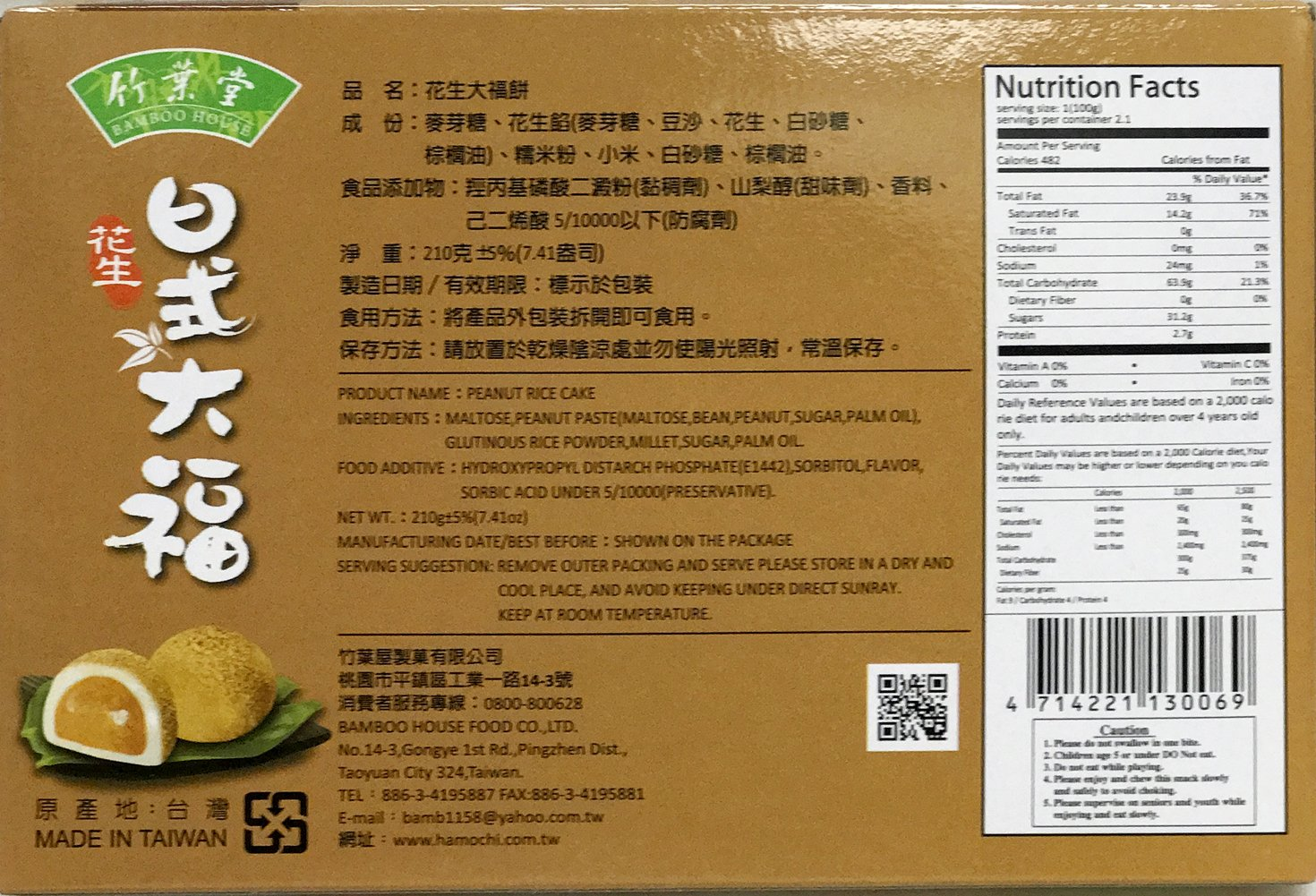 medium bamboo house japanese style peanut mochi 741 oz tz057ACSP5