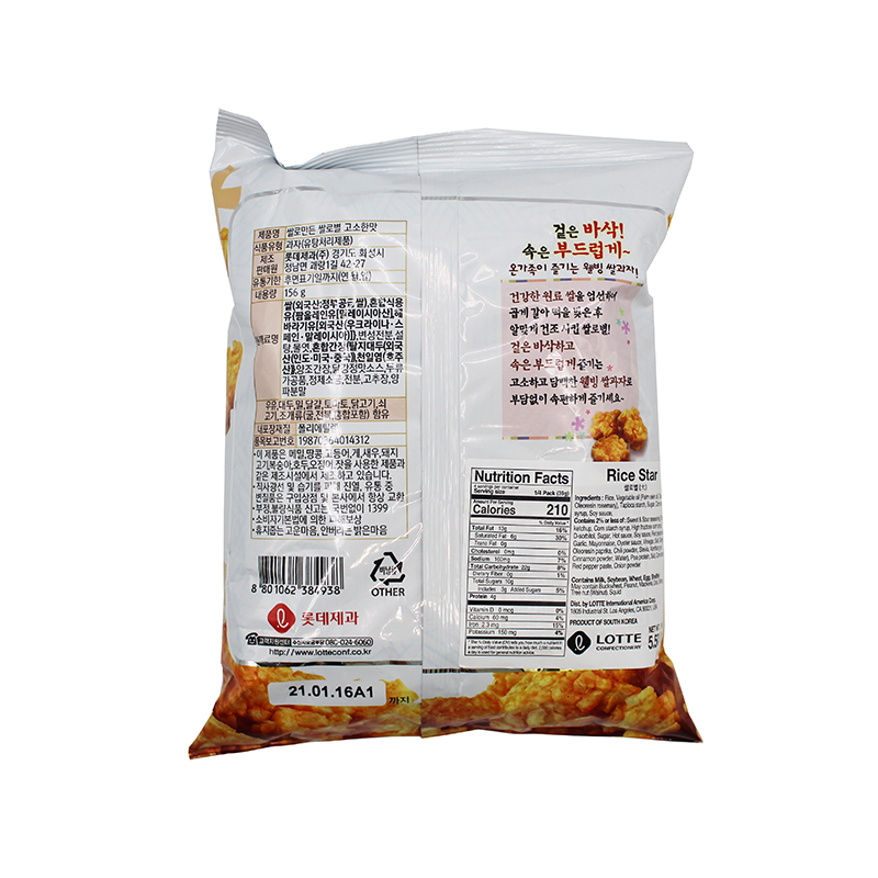 Lotte Rice Crackers Snack 156 G
