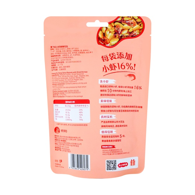 Huang Fei Hong Spicy Peanut With Dried Shrimp 98 G