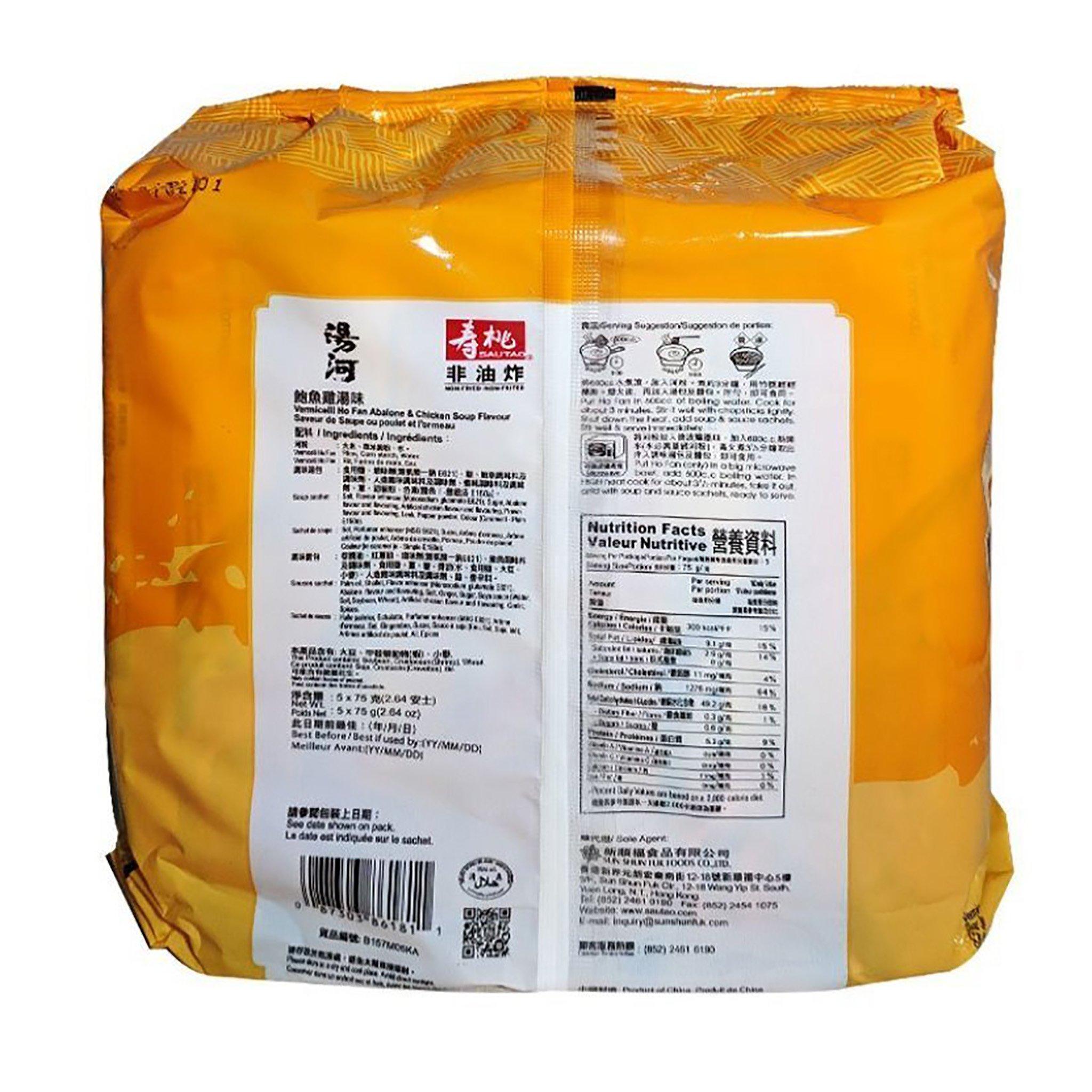 medium sautao ho fan abalone chicken soup flavour vermicelli 5 pack NZyy20Z97Z