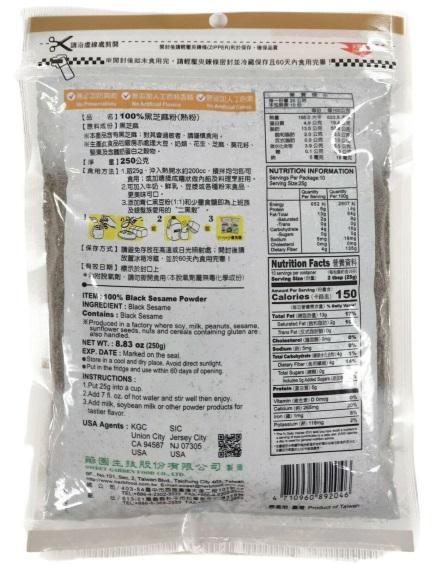 medium sweet garden black sesame powder 883 oz wD9Ocp op4